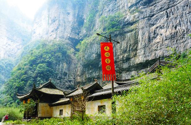 【VIP】重庆纯玩武隆仙女山、天坑三硚、龙水峡地缝二日游