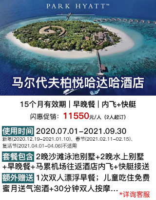 柏悦哈达哈酒店